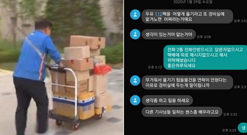 [좌] 기사와 관련 없는 자료 사진 / MBC, [우] 보배드림