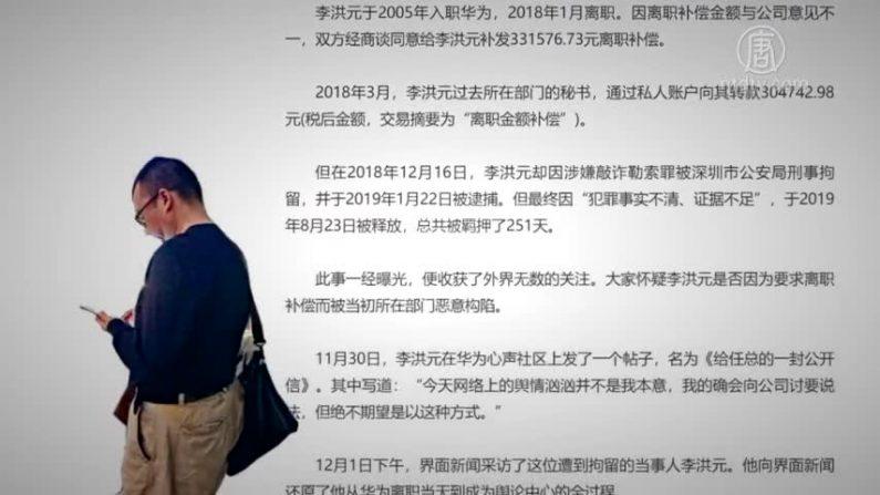 화웨이 퇴사자 리홍위안 사건 | 그래픽= NTD