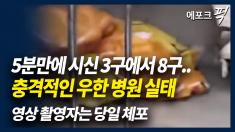 [에포크픽] 비닐에 싸인 시신들.. 충격적인 우한 병원 실태 담은 영상