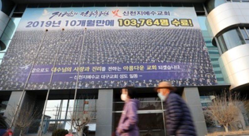 폐쇄된 신천지 대구교회 | 연합뉴스
