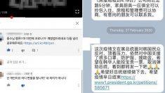 韓 네티즌 '함정수사'에 걸린 中 공산당 댓글부대가 쓴 '나는 개인이오'의 뜻