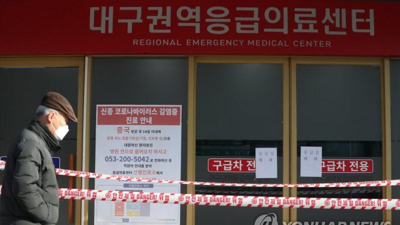 19일 오전 대구지역에서 신종 코로나바이러스 감염증(코로나19) 확진자가 다수 발생한 것으로 알려진 가운데 대구시 중구 경북대학교 병원 응급실이 폐쇄됐다. 2020.2.19 | 연합뉴스