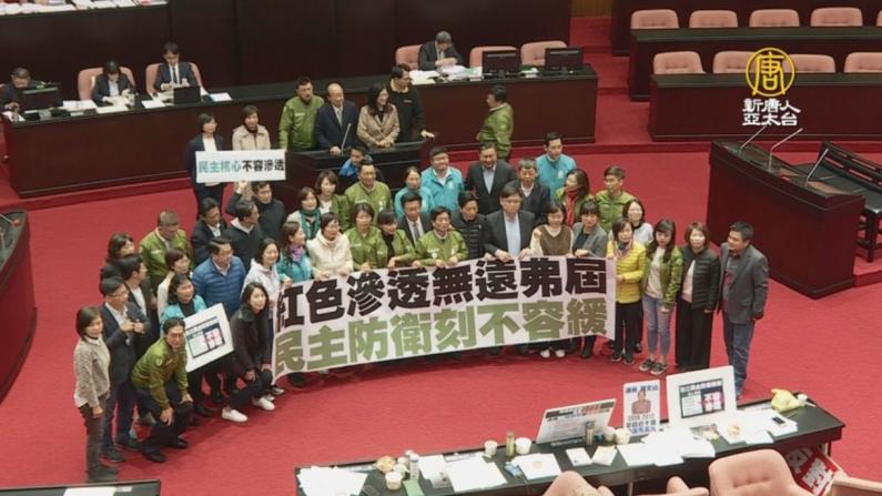 작년 12월 31일 반침투법안 표결 당일 민진당 의원들이 법안의 필요성을 강조하고 있다. | NTD