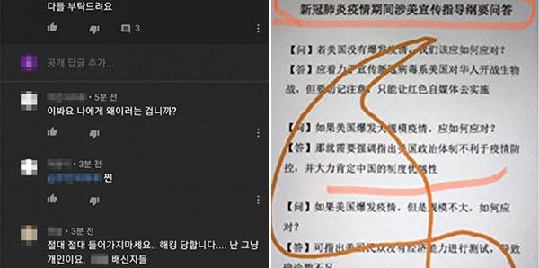 [좌] 온라인 커뮤니티 [우] 중국 인터넷