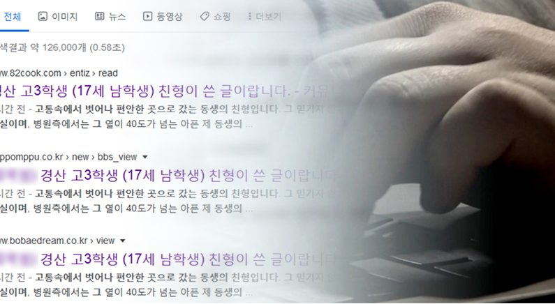 구글 검색화면, 연합뉴스