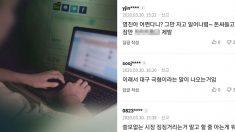 매크로 오작동? '김포 일가족' 기사에 달린 뜬금없는 '대구시장' 비난 댓글