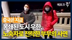 치료 받으려다 우한에서 발 묶여 노숙자된 부부