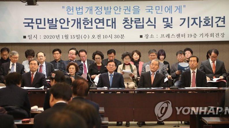 지난 1월 15일 창립한 국민발안개헌연대 | 연합뉴스