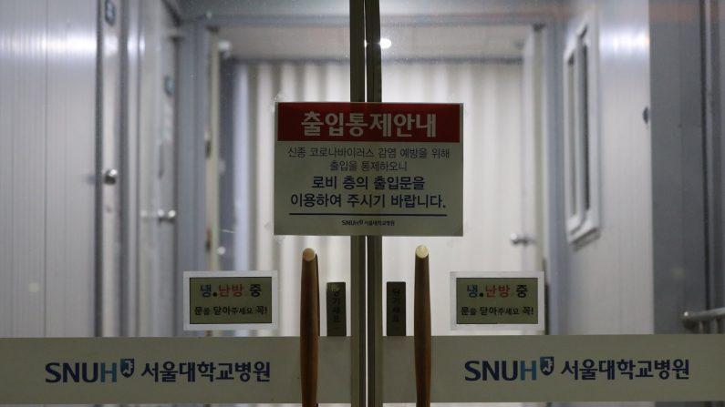 신종 코로나바이러스 감염증(우한 폐렴) 6번 환자가 격리돼 있는 서울 종로구 서울대학병원 응급센터의 측면 출입문이 통제돼 있다. | 연합뉴스