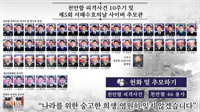 천안함 46용사와 수중 수색작업 도중 숨진 한준호 준위와 연평해전 희생자들 | 해군 홈페이지