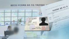 [4·15 총선 점검] '선거인 명부' 작성 차질없이 작성되나…'주민등록 사실조사' 중단
