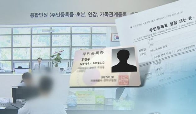 주민등록 사실조사 | 연합뉴스