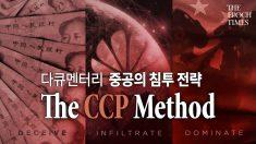 [에포크 다큐] '기만, 잠식 그리고 지배' 중국 공산당의 국제사회 침투 전략
