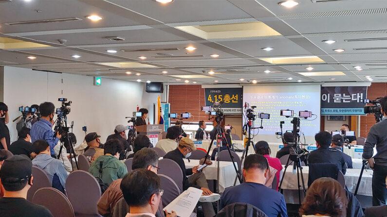지난 5월 26일 서울 중구 프레스센터 18층에서 '4.15총선 진실규명: 교수와 청년이 묻는다!'가 개최됐다. | 사진=이유정 기자/에포크타임스