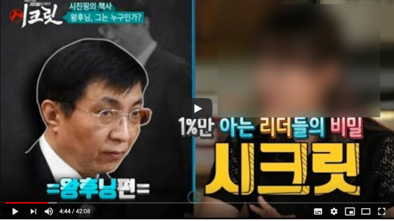 다큐멘터리 '1%만 아는 리더들의 비밀, 시크릿' 왕후닝편 | 중앙선거관리위원회 유튜브