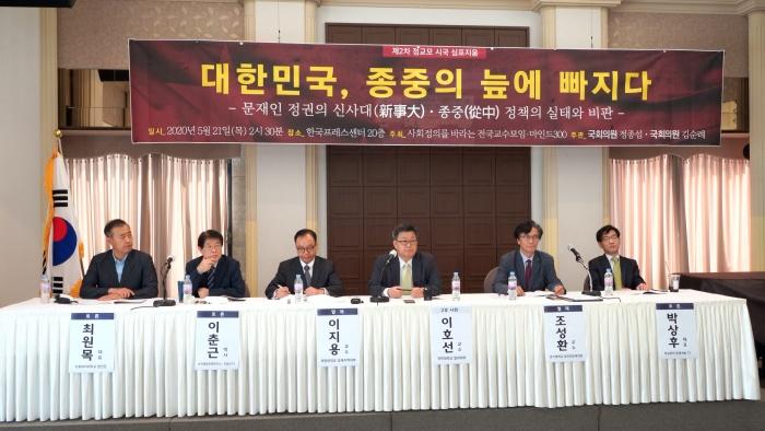 21일 서울 중구 한국프레스센터에서 사회정의를 바라는 전국교수모임(정교모)과 마인드300의 공동주최로 시국 심포지움이 개최됐다. | 에포크타임스