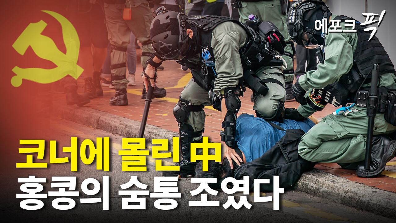 홍콩 국가보안법 통과.. 중공이 홍콩 숨통 조이는 이유