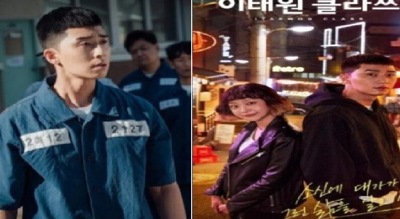 JTBC '이태원 클라쓰'