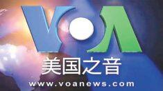"""""""중국 편향"""" 미국 VOA 방송위 이사장에 보수인사 유력…임명안 2년만에 통과"""