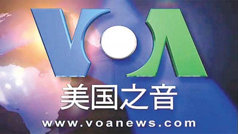 미국의소리(VOA) 중국어판 화면캡처