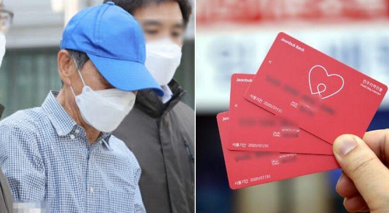[좌] 자가격리 위반 혐의로 구속된 60대 남성, [우] 전주형 재난기본소득지원 선불카드 / 연합뉴스