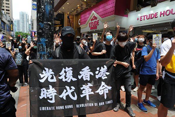 지난 5월 24일 홍콩 보안법 제정 반대 시위   사진=쑹비룽 기자/에포크타임스