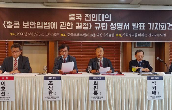 '사회정의를 바라는 전국 교수모임'(정교모)은 5일 오전 10시 30분 서울 중구 프레스센터 18층 외신기자클럽에서 중국공산당 전국인민대표대회(전인대)의 홍콩 보안법 제정을 규탄했다.   사진=이유정 기자
