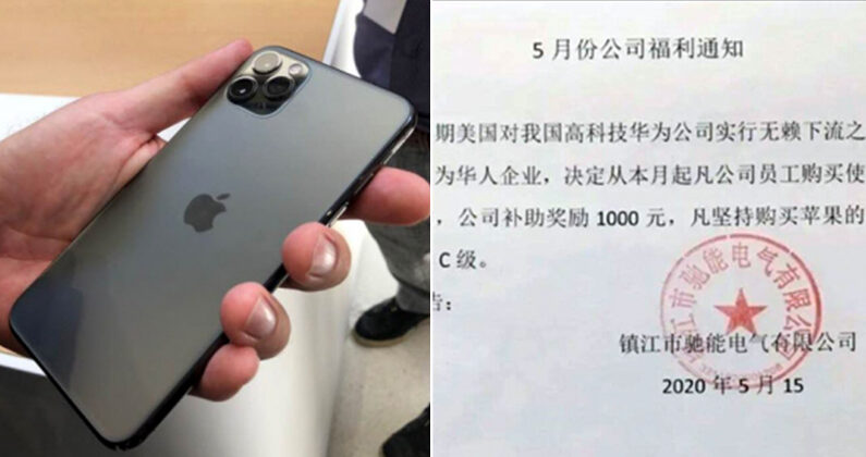 [좌] 애플 아이폰 11 | 연합뉴스 [우] 중국 한 기업 통지문 | 트위터