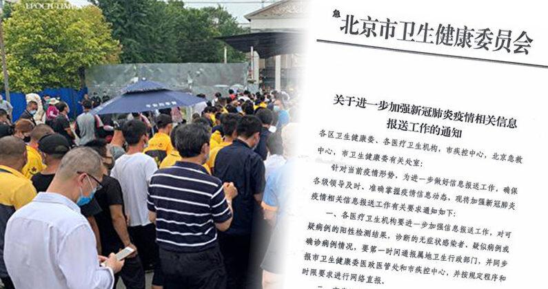 [좌] 지난 11일 이후 중국 베이징의 한 검진소 [우] 베이징 위생건강위원회 내부 문건 디지털 사본 | 에포크타임스