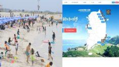 코로나19가 바꾼 해수욕장 풍경, 홈페이지 통해 예약하고 혼잡까지 확인
