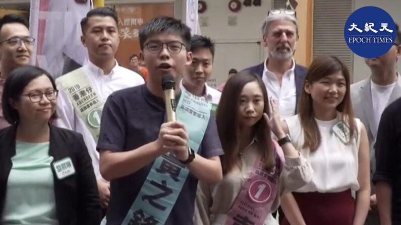 지난해 10월 조슈아 웡이 홍콩 구의원 선거 출마 의사를 밝히고 있다. 웡은 홍콩 정부에 의해 결국 출마가 금지됐다. | 에포크타임스