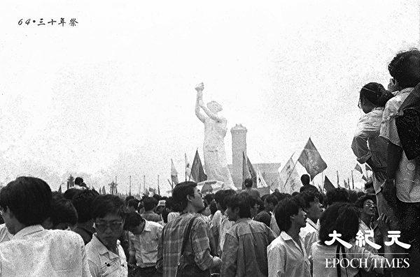 1989년 6월 톈안먼 광장에 세워진 민주의 여신상 주변에 학생과 시민들이 모여 있다. | 에포크타임스 자료사진