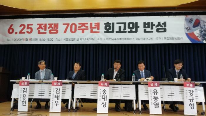 9일 오후 국회의원회관 제1소회의실에서는 신원식 미래통합당 의원이 대한민국수호예비역장성단, 자유민주연구원과 함께 '6.25전쟁 70주년: 회고와 반성'을 주제로 세미나를 개최했다. | 에포크타임스