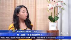 미 국무부, 국제종교자유위원회 비공개 회의에 홍콩 파룬궁 대표 초청