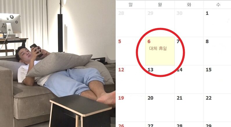 기사와 관련 없는 자료 사진 / [좌] MBC '나 혼자 산다', [우] 네이버 달력