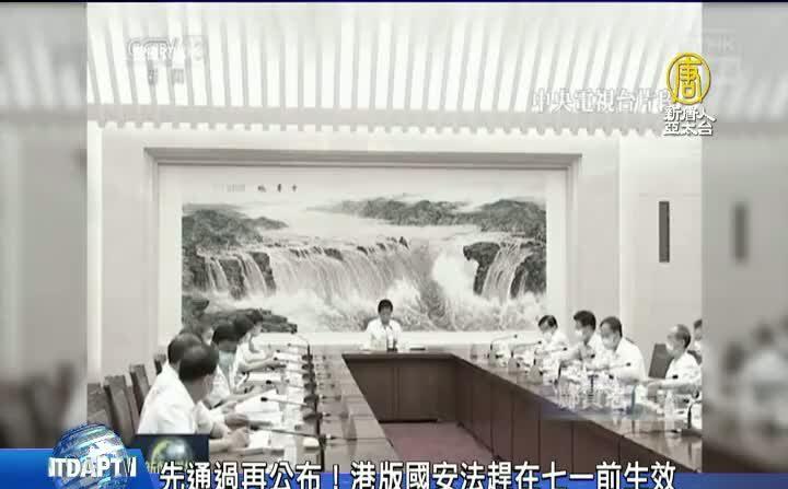전인대 상무위원회 위원장 회의 | NTD 방송화면 캡처