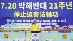 """파룬궁 박해반대 21주년, 한국 수련자들 """"하늘이 중국 공산당 멸할 것"""""""