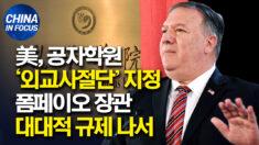 美 정부, 中 공자학원 '외국 대행기관' 지정…대대적 규제 나서