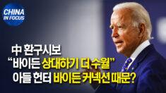 """중국 """"바이든 상대하기 더 쉽다"""".. 바이든 子 중국 유착 조명"""