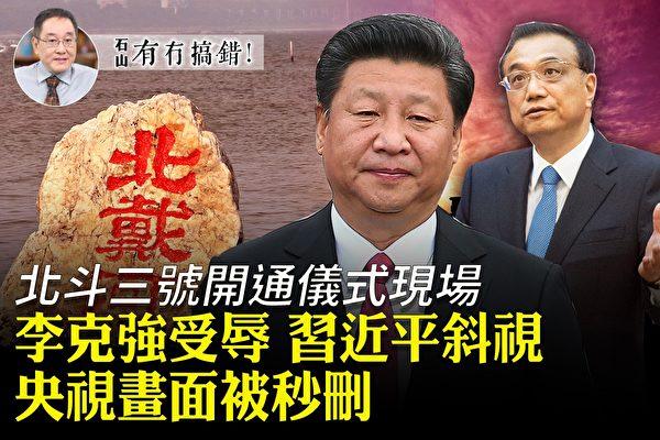 시진핑과 리커창 사이의 갈등이 수면 위로 드러나고 있는 가운데 중공 원로들이 연대를 형성할 것으로 보인다. 이에 베이다이허 회의가 시진핑의 워털루가 되지 않을까 하는 해석이 나오고 있다.   홍콩=에포크타임스