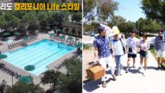 LA 신애라 집 갔던 '집사부일체' 도둑 촬영 논란으로 美주민들에 거액 피소
