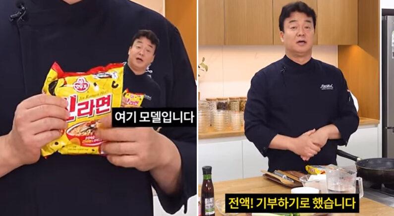 유튜브 채널 '백종원의 요리비책'