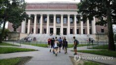 미 감독개혁위, 하버드 등 6개 대학에 5년간 외국인 기부내역 요청