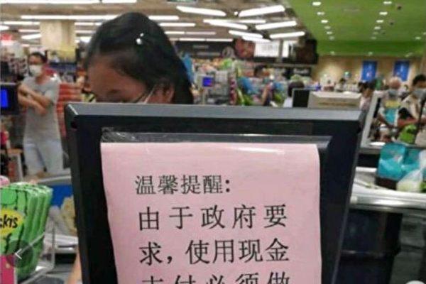 최근 선전(深圳)시의 한 슈퍼마켓은 정부 방침에 따라 고객이 현금을 사용할 경우 반드시 등록해야 한다고 했다. 사진은 선전시의 한 슈퍼마켓에 붙어있는 관련 안내문. | 트위터 캡처