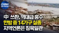 중국 쓰촨성 홍수로 한밤 중 14가구 실종.. 지역 언론은 침묵일관