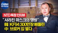 [독점 인터뷰] KF94 300만장 빼돌린 중국 브로커 '기부 마스크' 행방에 입 열다