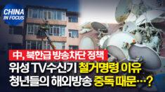 중국이 위성 TV 수신기 철거를 명령한 이유.. 해외방송 중독 때문?