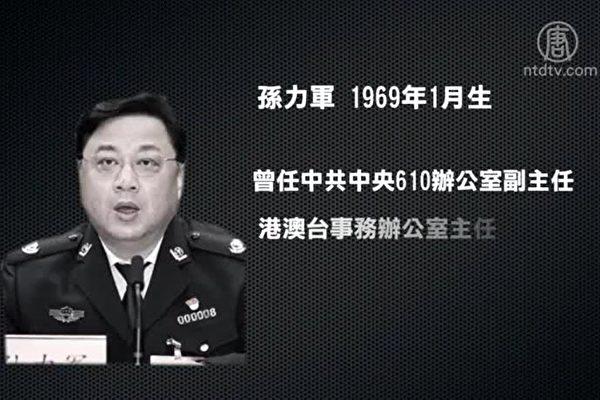 쑨리쥔 사건을 보도한 위성채널 NTD 방송화면   화면 캡처