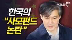 [에포크픽] 조국 법무부 장관 후보자 가족의 유별난 사모펀드 투자