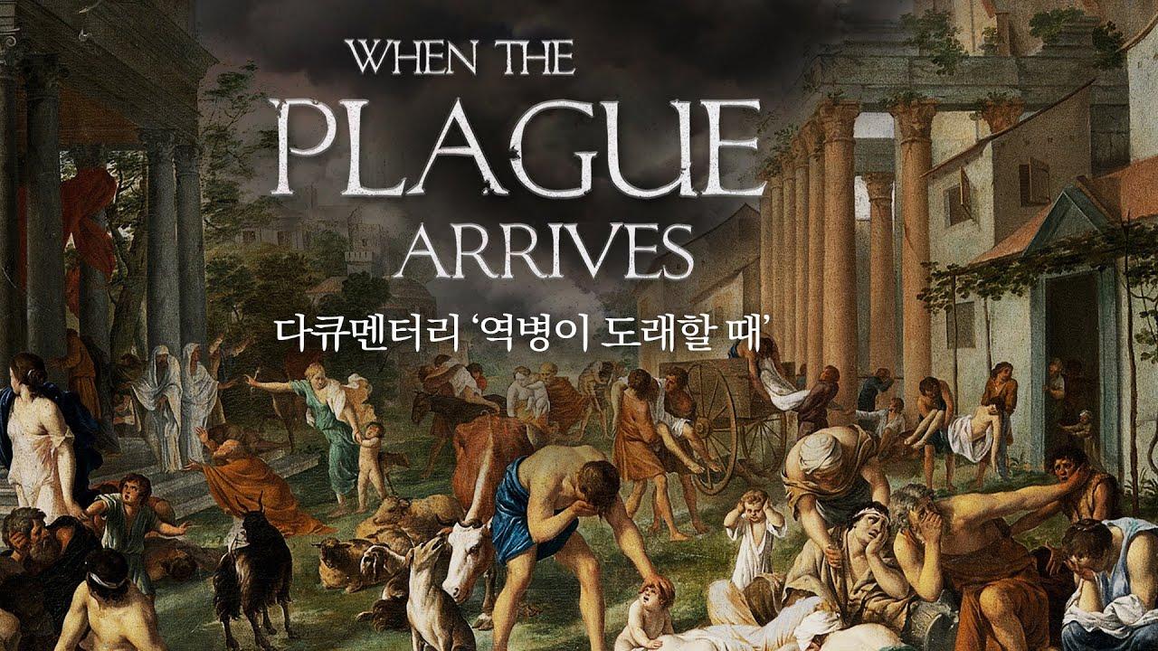 [영상 다큐] '역병이 도래할 때' (한글 자막)